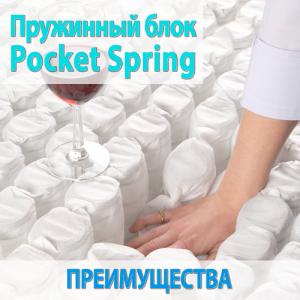 Пружинный блок Покет Спринг: преимущества